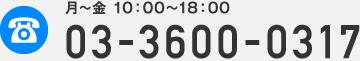 03-3600-0317 月~金 10:00~18:00