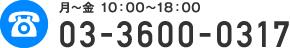 03-3600-0317 月〜金(10:00〜18:00)